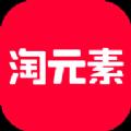 淘元素赚钱版app下载_淘元素赚钱版app最新版免费下载