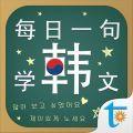 每日一句学韩文app下载_每日一句学韩文app最新版免费下载