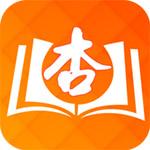 杏书宝典免费版app下载_杏书宝典免费版app最新版免费下载
