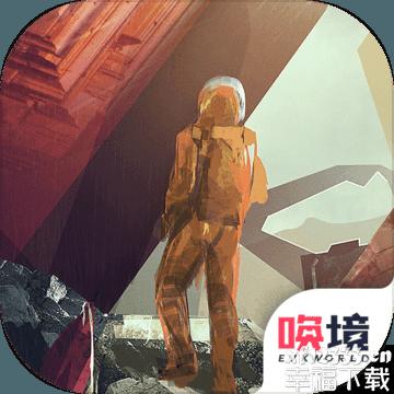 行星地质学家手游下载_行星地质学家手游最新版免费下载