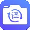 拍照翻译王app下载_拍照翻译王app最新版免费下载