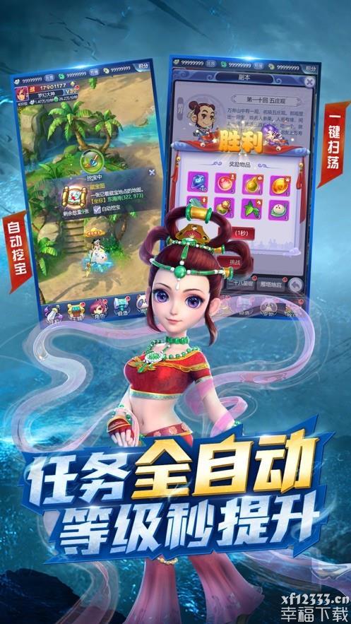 梦幻西游手游下载_梦幻西游手游最新版免费下载