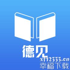 徳见德语app下载_徳见德语app最新版免费下载