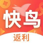 快鸟返利app下载_快鸟返利app最新版免费下载