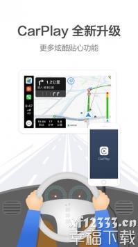 高德地图下载导航app下载_高德地图下载导航app最新版免费下载