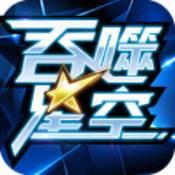 吞噬星空手游下载_吞噬星空手游最新版免费下载