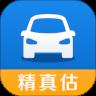 精真估二手车app下载_精真估二手车app最新版免费下载