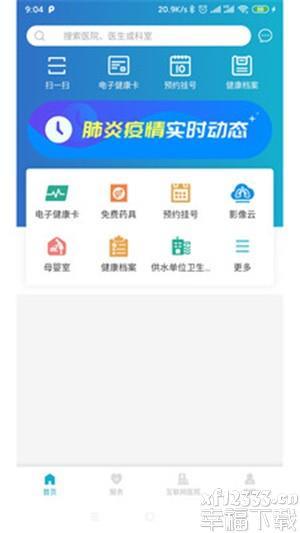 温州卫计委app下载_温州卫计委app最新版免费下载