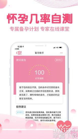 疯狂造人备孕怀孕app下载_疯狂造人备孕怀孕app最新版免费下载