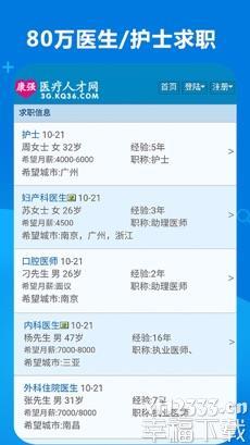 康强医疗人才网app下载_康强医疗人才网app最新版免费下载
