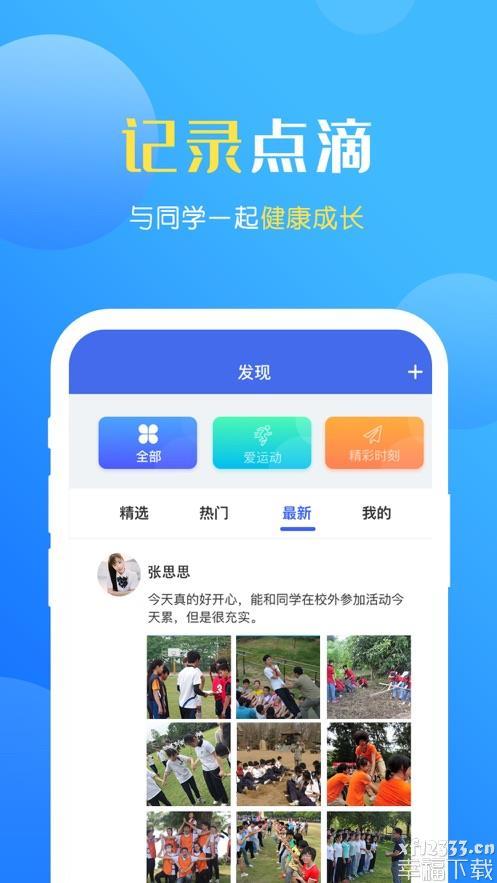 瑞儿美健康app下载_瑞儿美健康app最新版免费下载