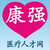 康强医疗人才网手机版app下载_康强医疗人才网手机版app最新版免费下载