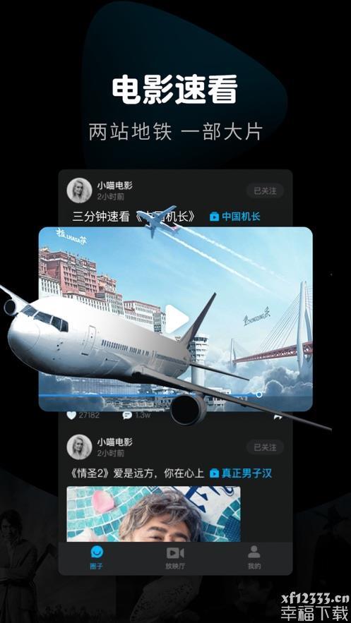 看看视频appapp下载_看看视频appapp最新版免费下载