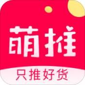 萌推下载appapp下载_萌推下载appapp最新版免费下载