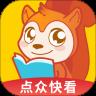 点众快看小说app下载_点众快看小说app最新版免费下载