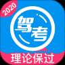 车轮驾考通app下载_车轮驾考通app最新版免费下载