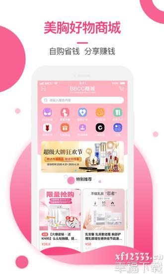 美胸汇app下载_美胸汇app最新版免费下载