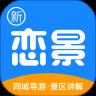 新恋景app下载_新恋景app最新版免费下载