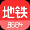 8684地铁app下载_8684地铁app最新版免费下载