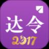 达令全球好货app下载_达令全球好货app最新版免费下载
