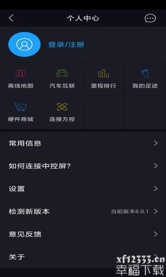 亿连驾驶助手app下载_亿连驾驶助手app最新版免费下载