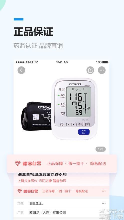 健客网上药店ios版app下载_健客网上药店ios版app最新版免费下载