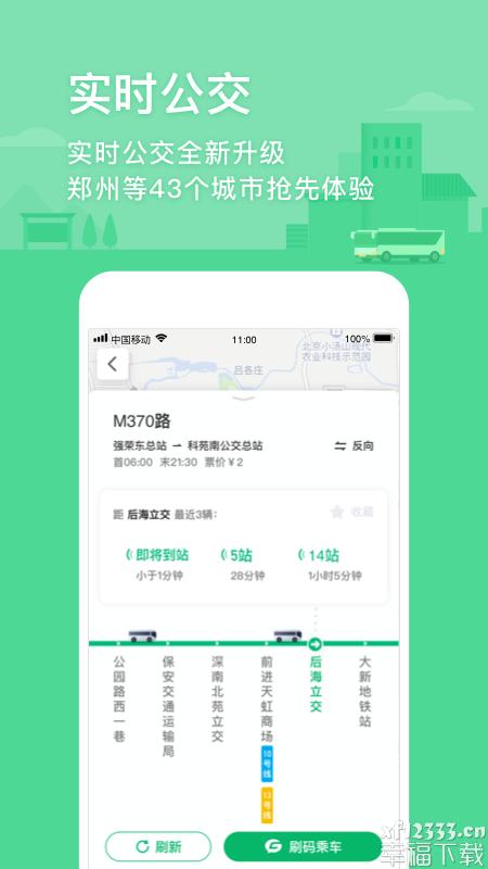 腾讯地图下载安装app下载_腾讯地图下载安装app最新版免费下载