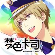梦色卡司汉化版下载手游下载_梦色卡司汉化版下载手游最新版免费下载
