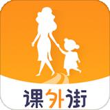 课外街app下载_课外街app最新版免费下载
