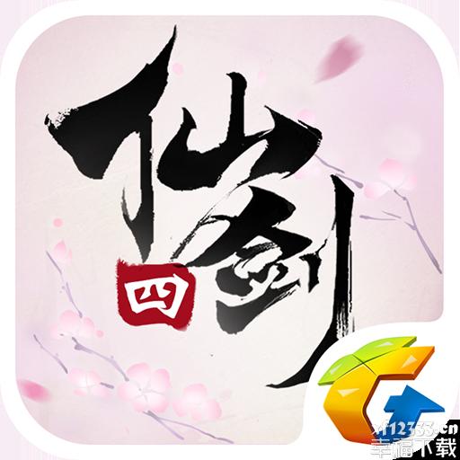 仙剑奇侠传四手游下载_仙剑奇侠传四手游最新版免费下载