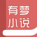 有梦小说最新版app下载_有梦小说最新版app最新版免费下载