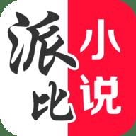 派比小说最新版app下载_派比小说最新版app最新版免费下载