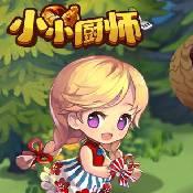 小小厨师手游下载_小小厨师手游最新版免费下载