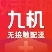 九机网官网版app下载_九机网官网版app最新版免费下载