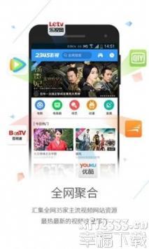 2345影视大全app下载_2345影视大全app最新版免费下载