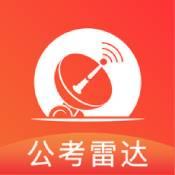 公考雷达官网app下载_公考雷达官网app最新版免费下载