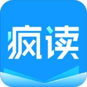 疯读小说手机版app下载_疯读小说手机版app最新版免费下载