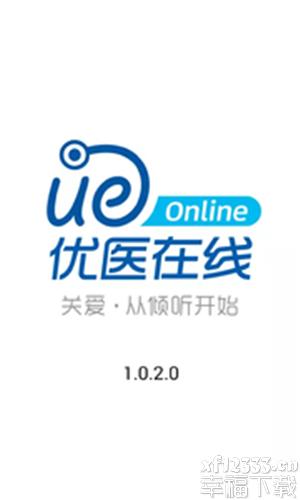 优医在线app下载_优医在线app最新版免费下载