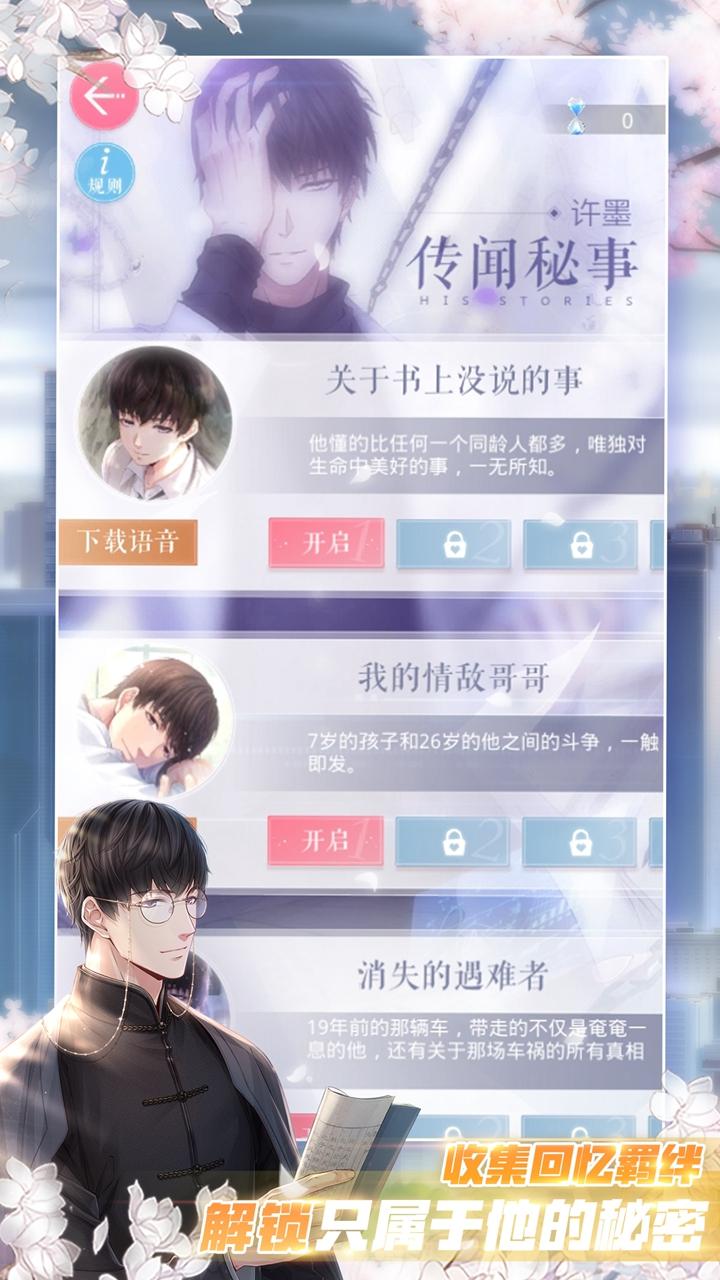 恋与制作人手游下载_恋与制作人手游最新版免费下载