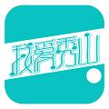 我爱秀山app下载_我爱秀山app最新版免费下载