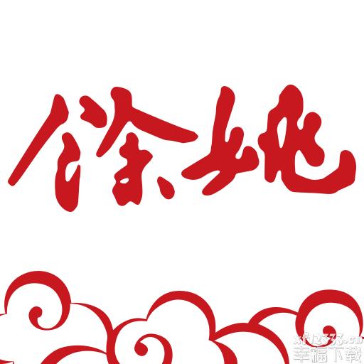 余姚市民云app下载_余姚市民云app最新版免费下载