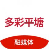 多彩平塘app下载_多彩平塘app最新版免费下载