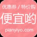 便宜哟app下载_便宜哟app最新版免费下载