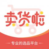 卖货啦app下载_卖货啦app最新版免费下载