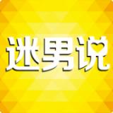 迷男说免费版app下载_迷男说免费版app最新版免费下载