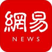 网易新闻网客户端app下载_网易新闻网客户端app最新版免费下载