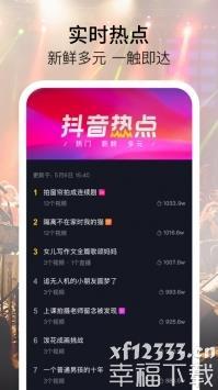 富二代app官网下载app下载_富二代app官网下载app最新版免费下载