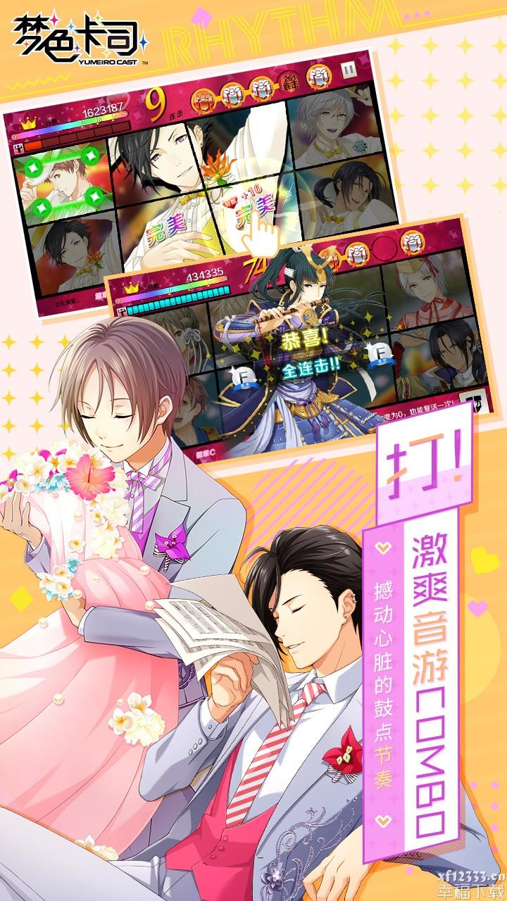 梦色卡司果盘版手游下载_梦色卡司果盘版手游最新版免费下载