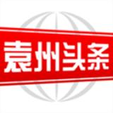 袁州头条app下载_袁州头条app最新版免费下载