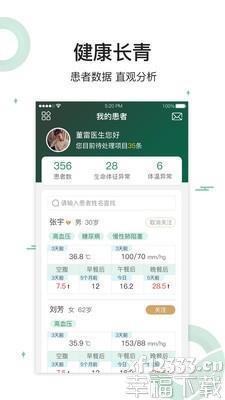 健康长青app下载_健康长青app最新版免费下载